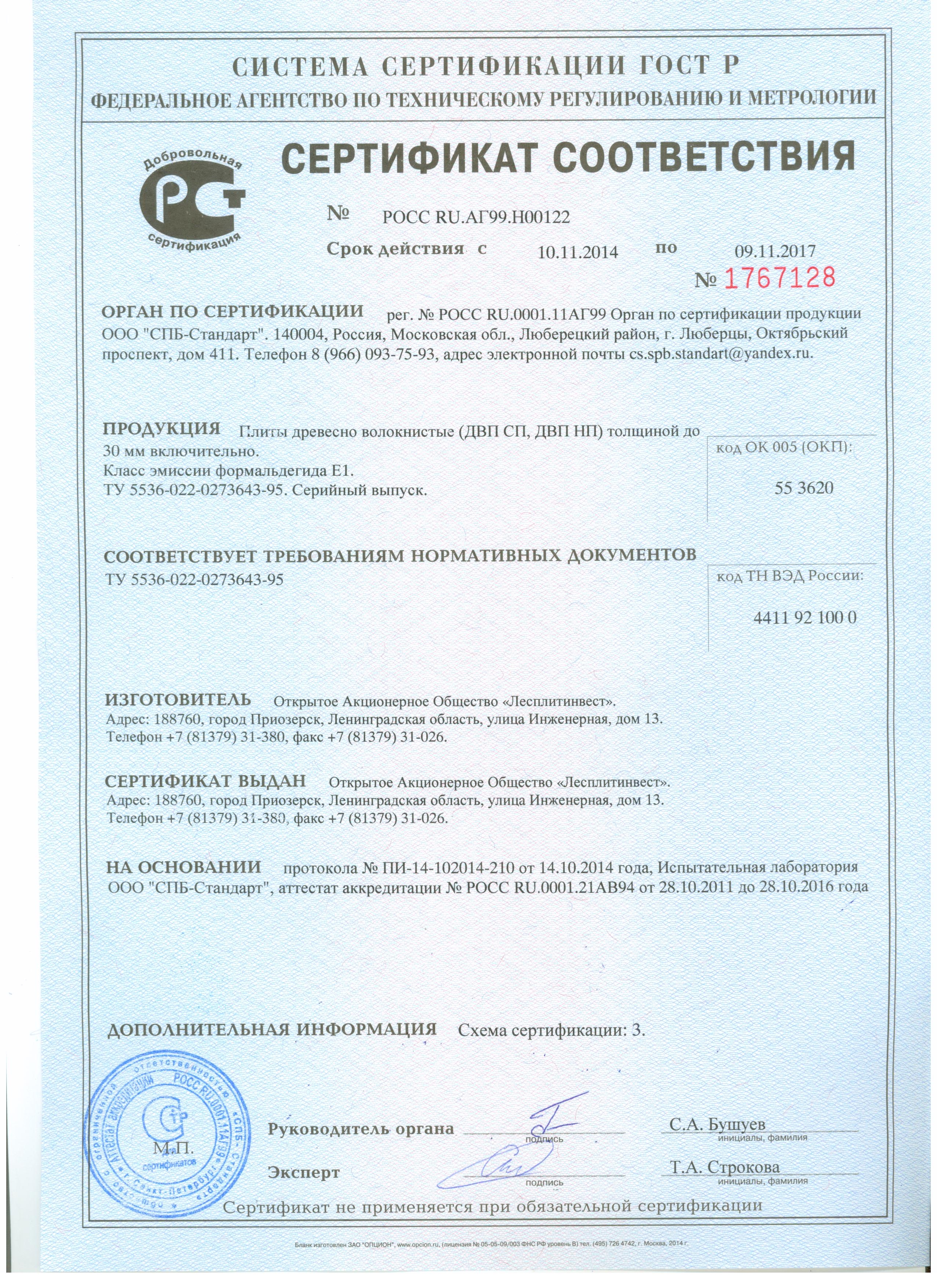 Сертификация дверных деревянных блоков курсы кадрового делопроизводства с получением сертификата